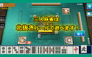 Screenshot 3: 麻雀 天極牌 by Hangame | お手軽オンライン対戦 麻雀入門 【無料麻雀アプリ】