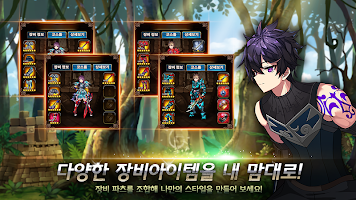 Screenshot 3: Legends of Astra | Korean