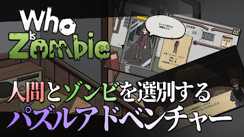 Screenshot 1: 誰是殭屍【Who Is Zombie】