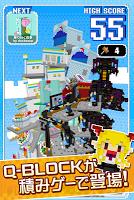 Screenshot 1: つみQ-BLOCK