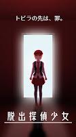 Screenshot 1: Escape Detective Girl
