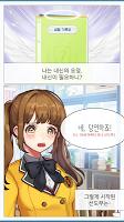 Screenshot 2: 體育高等學校/體育高中