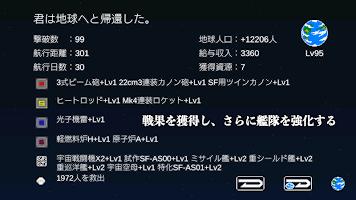 Screenshot 3: 宇宙戦艦物語RPG