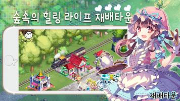 Screenshot 1: 栽培村莊 (韓版)