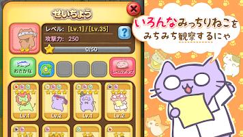 Screenshot 3: 團團喵POP