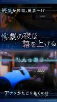 Screenshot 3: 生存率0%!地下鉄からの脱出 Kiss or Die
