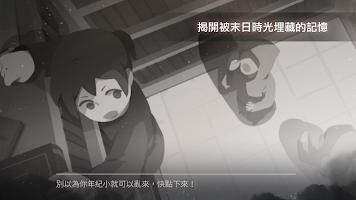 Screenshot 3: 靈魂之橋前傳:追憶