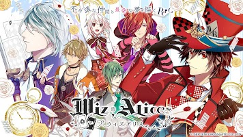Screenshot 1: Wiz;Alice(ウィズアリス)