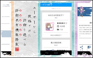 Screenshot 4: 幕末偉人キャラ診断