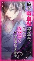 Screenshot 1: プリズンプリンス◆乙女・恋愛ゲーム◆ボイス付き恋愛