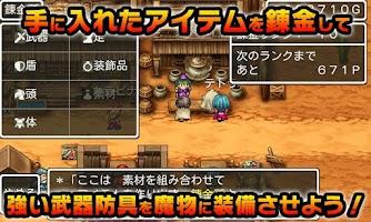 Screenshot 4: ドラゴンクエストモンスターズWANTED!