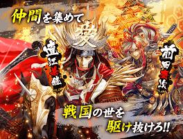 Screenshot 4: 戦国炎舞 -KIZNA-