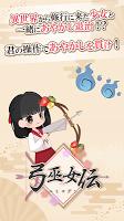 Screenshot 1: 弓巫女傳