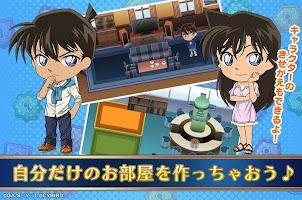 Screenshot 4: 名探偵コナンパズル 盤上の連鎖(クロスチェイン)