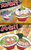 Screenshot 2: 【避け×ラーメン】イケ麺はつくれる!