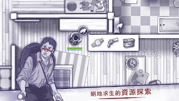 Screenshot 1: 阿瑞斯病毒(繁中版)