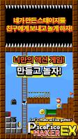 Screenshot 1: Make Action! PicoPicoMaker