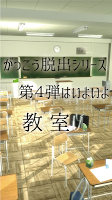 Screenshot 1: 脱出ゲーム 教室からの脱出 【女子生徒編】
