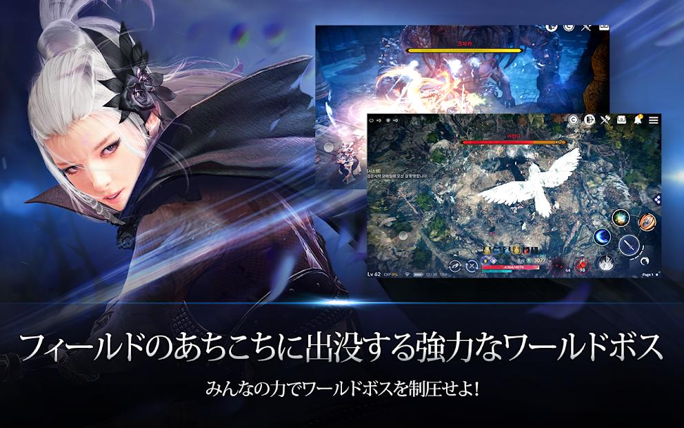 Screenshot 4: Black Desert Mobile (JP)