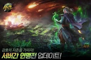Screenshot 2: 삼검호