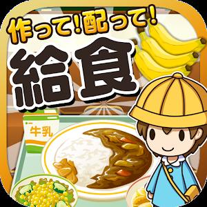 Icon: 料理達人~食堂販賣