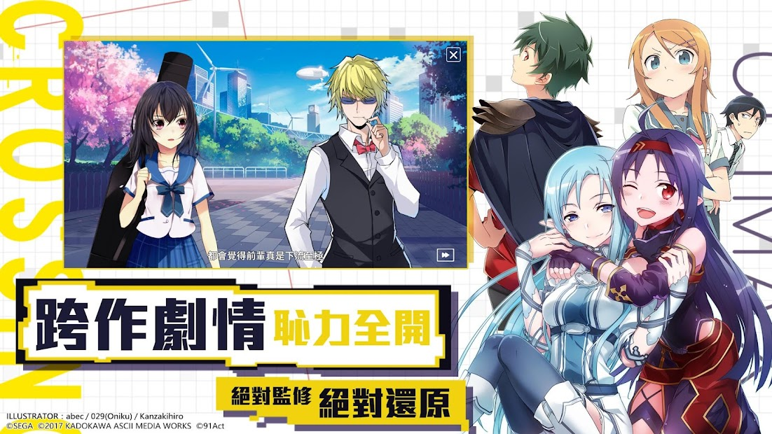 Screenshot 3: Dengeki Bunko: Crossing Void (zh-TW)