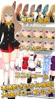 Screenshot 1: 3D少女DX DreamPortrait CGアニメ美少女着せ替え育成ドレスアップ