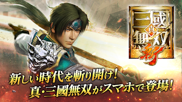 Screenshot 1: Dynasty Warriors: Unleashed (JP)