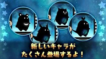 Screenshot 4: Hoshikui