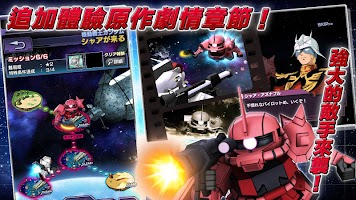 Screenshot 3: SD GUNDAM STRIKERS -  INTERNATIONAL
