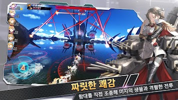 Screenshot 2: Abyss Horizon (Korea)