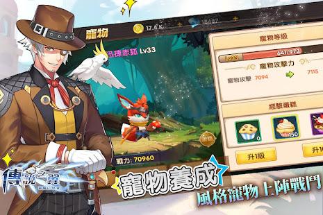 Screenshot 2: 傳說之翼
