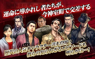 Screenshot 2: Yakuza ONLINE