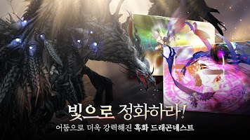 Screenshot 3: Dragon Nest M | Korean