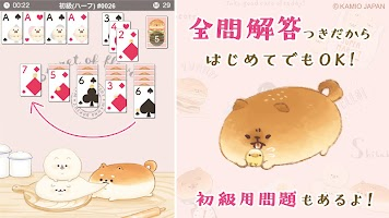 Screenshot 3: 酵母犬接龍