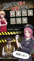 Screenshot 4: 一番偵探社