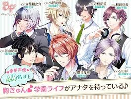 Screenshot 1: ボーイフレンド(仮)〜ボイス付きイケメン恋愛乙女ゲーム