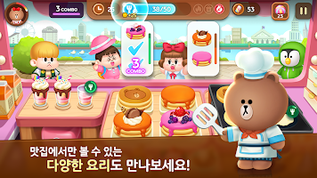 Screenshot 2: LINE 셰프