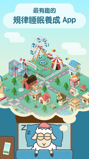 Screenshot 1: SleepTown 睡眠小鎮