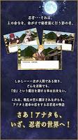 Screenshot 2: 忍戀記