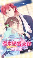 Screenshot 3: 甜點王子 Sweety Prince 療癒系戀愛養成遊戲
