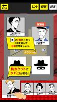 Screenshot 3: 犯罪相関図 - 虫食い推理クイズ