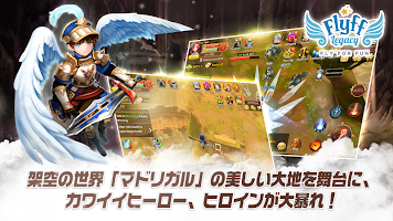 Screenshot 2: Flyff Legacy (日版)