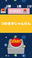 Screenshot 1: つのまきじゃんけん