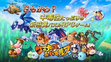 Screenshot 1: 서모너즈 & 퍼즐_일본판