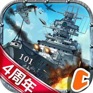 Icon: 戦艦帝国-228艘の実在戦艦を集めろ