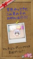 Screenshot 2: 我家的萌萌小惡魔 (日版)