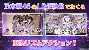 Screenshot 2: 乃木坂46 Rhythm Festival