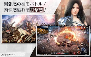 Screenshot 4: Black Desert Mobile (Japan)