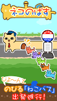 Screenshot 4: ネコのばす。~ねこ交通(株)~